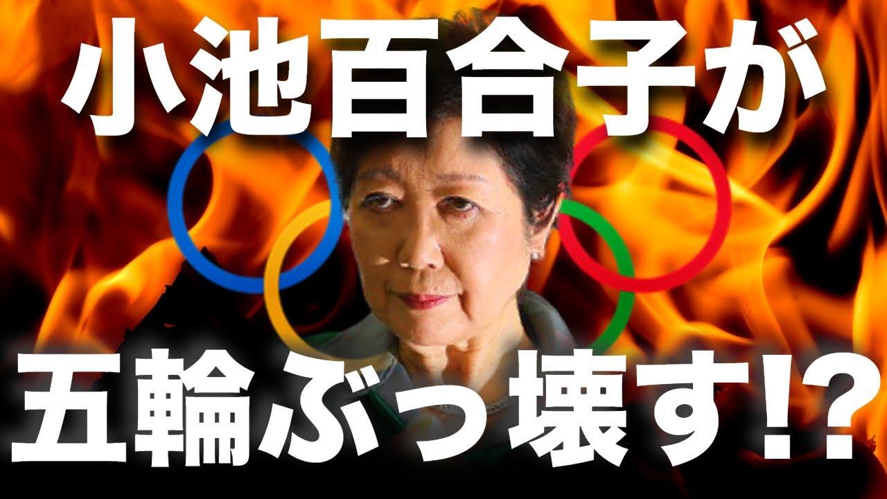 小池都知事の「オリンピック中止宣言!?」/小田嶋隆氏の興味深い五輪 ...