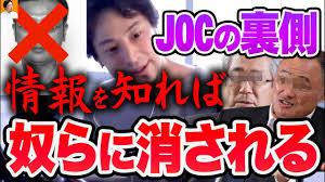 ひろゆき】※JOCの闇※ 明らかに何かを隠している…。未成年とのアレを ...