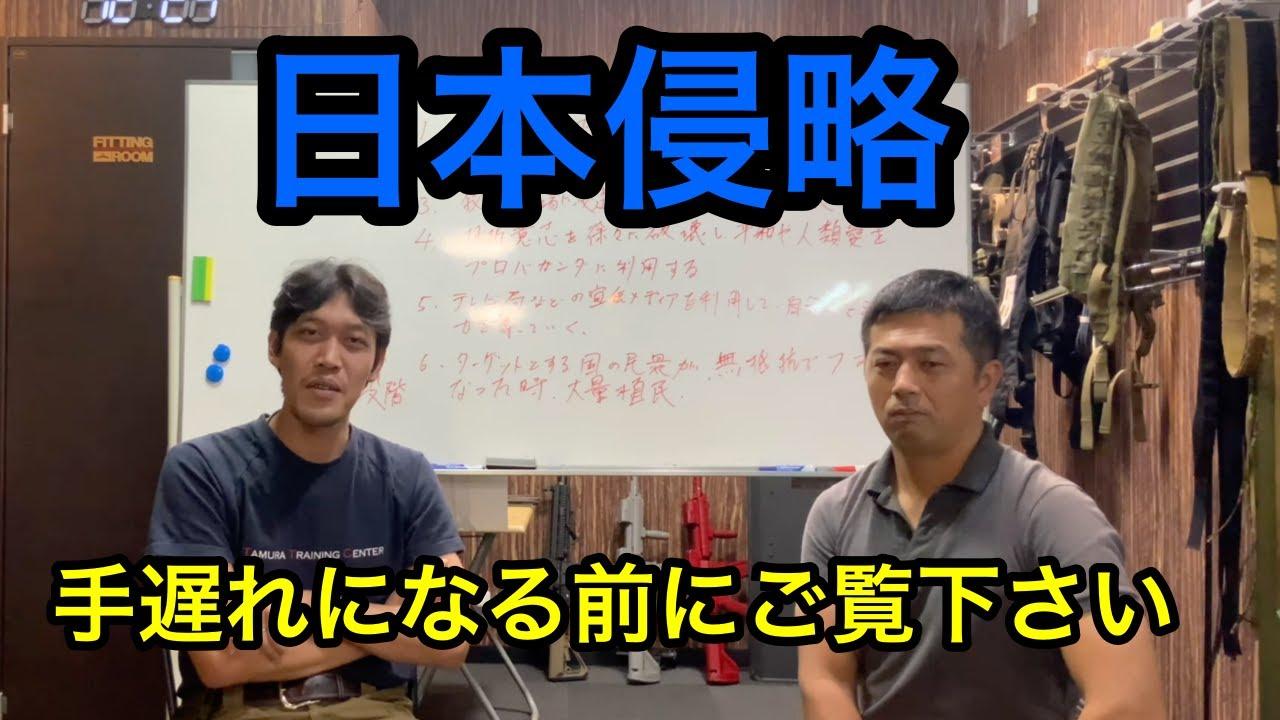 日本侵略(手遅れになる前にご覧下さい) - YouTube