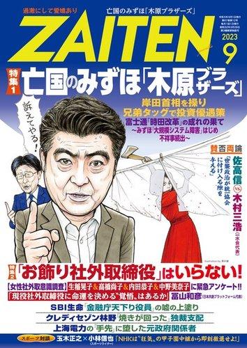 ZAITEN(ザイテン)のバックナンバー | 雑誌/電子書籍/定期購読の予約 ...