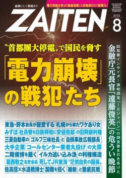 ZAITEN(ザイテン) 8%OFF | 財界展望新社 | 雑誌/電子書籍/定期購読の ...