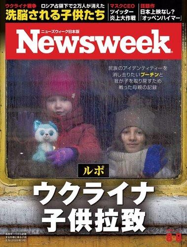 ニューズウィーク日本版 Newsweek Japan 42%OFF | CCCメディアハウス ...