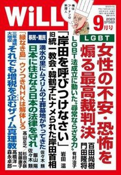 月刊WiLL(マンスリーウイル) 50%OFF | ワック | 雑誌/電子書籍/定期 ...