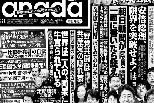朝日新聞はなぜこんなに嫌われるのか——「権力批判はメディアの役割 ...