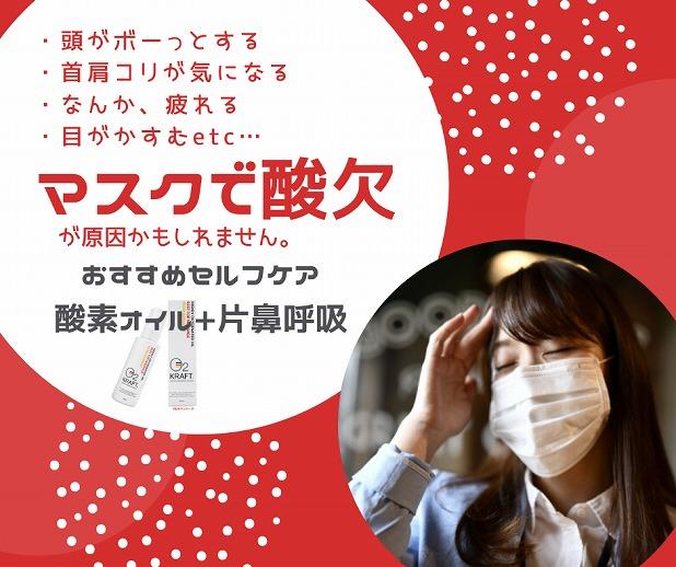マスクで酸欠!酸素オイル+片鼻呼吸セルフケア【動画】 - 株式会社 和 ...