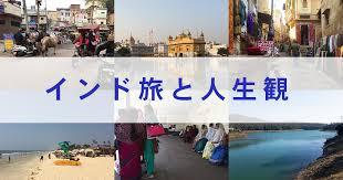 インド】いまインドに行くべき理由。それは人生観が広がるから
