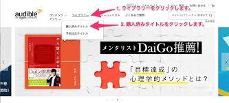 audibleを解約した後に購入済みの本を再生する – Hx2.jp