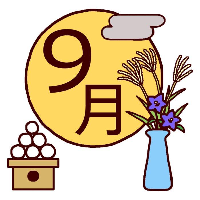 9月のイベント・行事・記念日・風物詩といえば - 日本文化研究ブログ ...