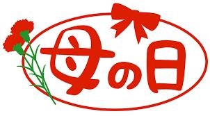 母の日文字イラストロゴとカーネーション - 無料イラスト・フリー素材 ...