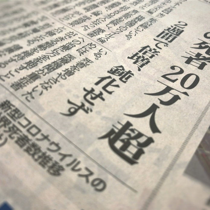 ウイルスとの「見えない戦争」が我々に与えたもの 三崎亜記氏 ...