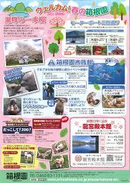 ホテル南風荘 Hakone Yumoto Onsen Hotel Nanpuso - Postări | Facebook