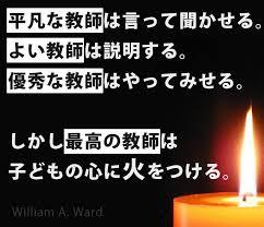 いい言葉は人生を変える - ウィリアム・ウォードの 素敵な言葉 平凡な ...