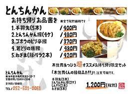 手羽先の唐揚げ 串カツ一品料理 とんちんかん - ホーム | Facebook