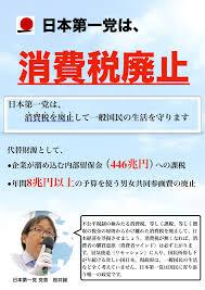 日本第一党長野県本部 - 日本第一党は消費税廃止を訴えております ...