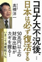 高橋洋一氏が「消費税5%に」主張 『コロナ大不況後、日本は必ず復活 ...