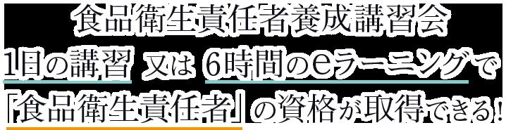一般社団法人 さいたま市食品衛生協会【公式】