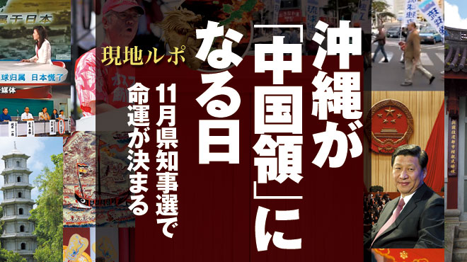 沖縄を中国領にするためにコツコツと政策を進めてます。 | オオサカ ...