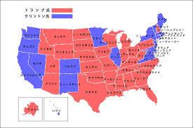 米大統領選】トランプ氏とクリントン氏の獲得した州(地図) - 投資の ...