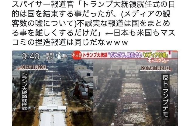 日本のマスコミが捏造報道」が捏造 トランプ大統領の就任式でデマ