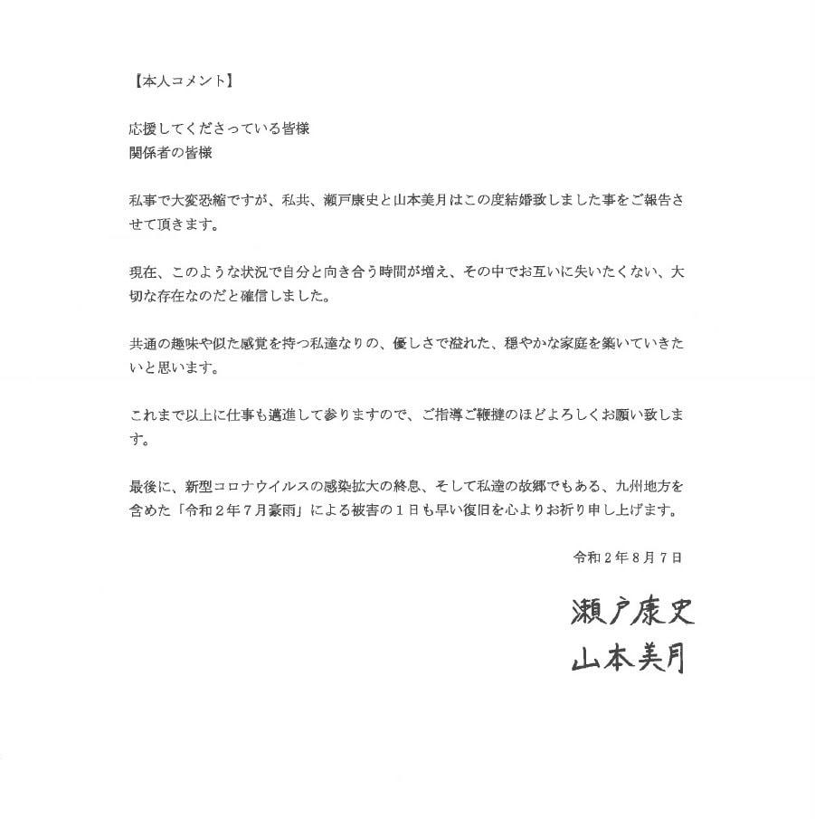 瀬戸康史と山本美月が結婚を発表 「お互いに失いたくない大切な存在 ...