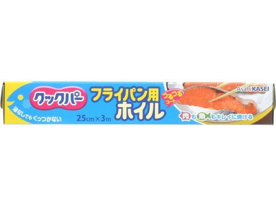 旭化成 クックパー フライパン用ホイル 25cm×3m 247388が167円 ...