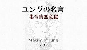 ユングの名言004-集合的無意識- | こころのおはなし。