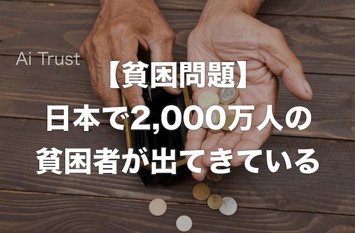 貧困問題】日本で2,000万人の貧困者が出てきている|AI TRUST