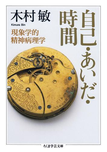 自己・あいだ・時間 ──現象学的精神病理学/木村敏|ブックパス