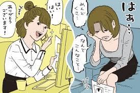 男性に「仕事の愚痴」をこぼすのはNG? #恋の答案用紙|「マイナビ ...