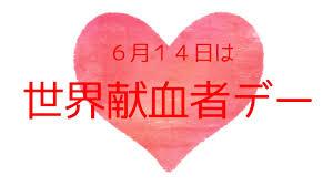 6月14日は「世界献血者デー」|新着ニュース・プレスリリース ...