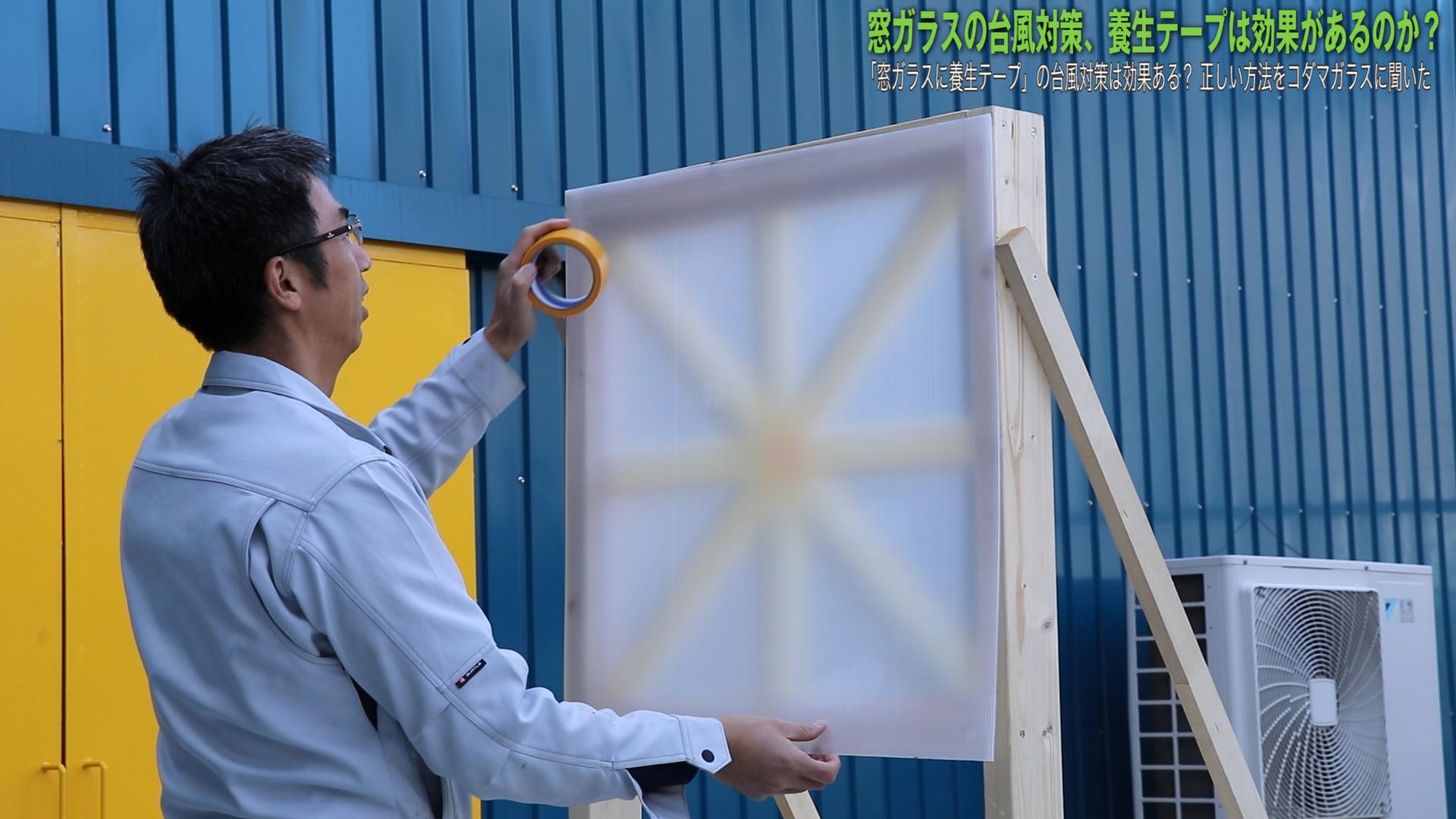 窓ガラスに養生テープ」の台風対策は効果ある? 正しい方法を大阪は ...