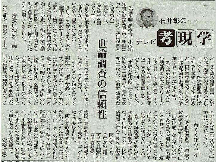 世論調査の信頼性/石井彰のテレビ考現学・・・今日の赤旗記事 ...