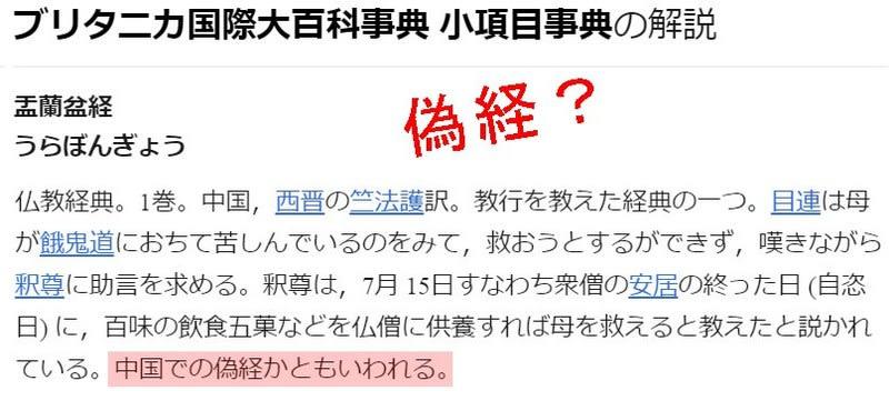 """2)""""お盆"""" に見る 「中国産 """"産地偽装"""" 仏教」 に騙される日本人 ..."""