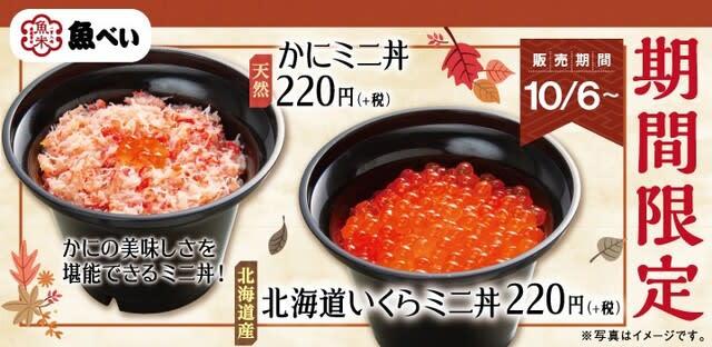 回転情報~魚べいさん、おすすめ商品!かにミニ丼、北海道いくらミニ丼 ...