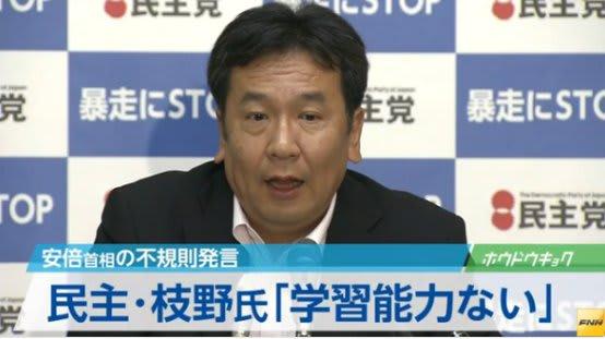 枝野幹事長「消費税増税反対を唱えたら安倍首相が野党が反対するから ...