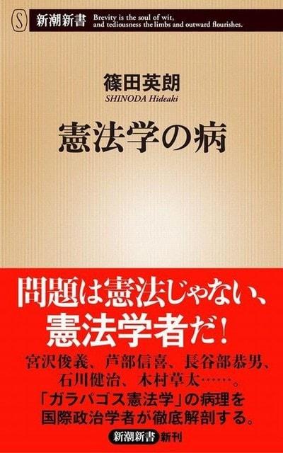 戦後の憲法解釈をダメにした「東大教授」(1) - 慶喜