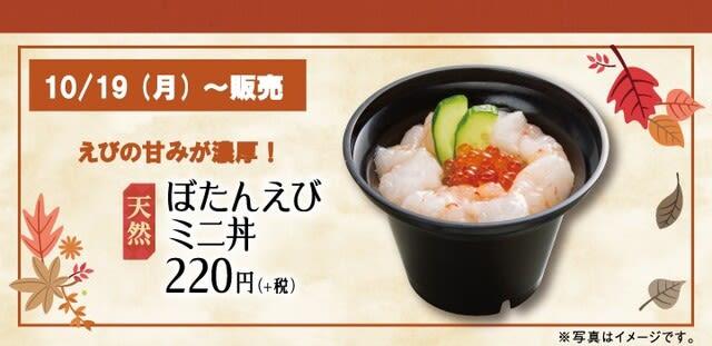 回転情報~魚べいさん、おすすめ商品!ぼたんえびミニ丼 - 回転寿司は ...