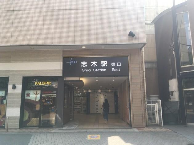 埼玉県志木市の住みやすさは5路線乗り入れの利便性!学校や自然も多い ...