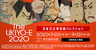 The UKIYO-E 2020 -日本三大浮世絵コレクション|東京都美術館|2020 ...