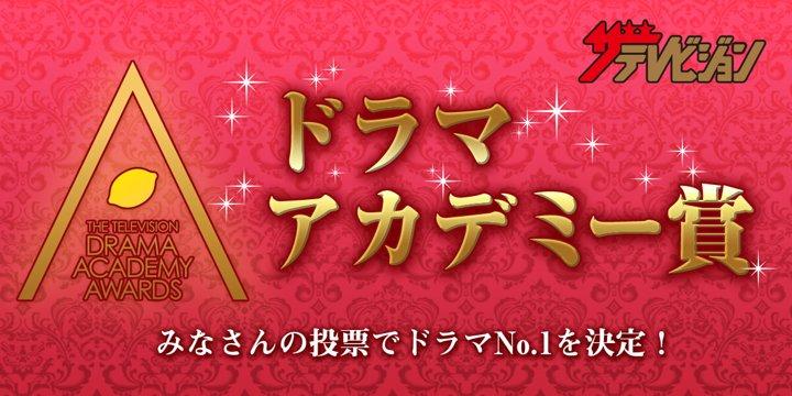 ザテレビジョンドラマアカデミー賞   ドラマNo.1を決定します。