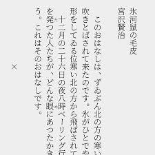 氷河鼠の毛皮 Instagram posts - Gramho.com