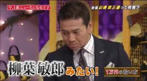 上田晋也のハゲがヤバイ!笑い方が嫌いな人が多い?画像あり