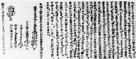 近代オカルトのベースを創った『竹内文書』とは? (2019年8月25日 ...
