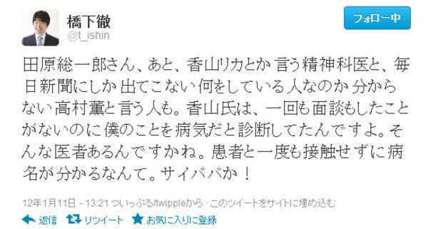 橋下徹大阪市長が精神科医の香山リカさんに対し「サイババか!」と立腹 ...