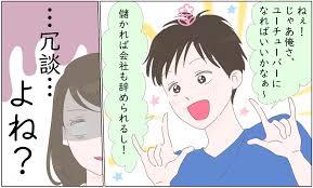 子どもみたいな夫にイライラ…期待することを諦めかけたけど【前編 ...