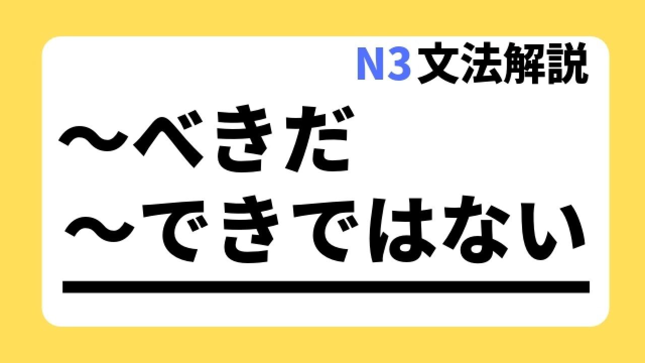 N3文法解説「~べきだ/~べきではない」|現役日本語教師による「たの ...