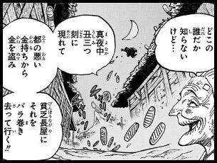 """ワンピース】""""丑三つ小僧""""の正体とは!? 光月日和との関係を考察 ..."""