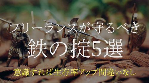 フリーランスの受注業務における5つの鉄の掟【初心者向け ...
