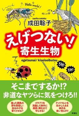 成田聡子 『えげつない! 寄生生物』 | 新潮社