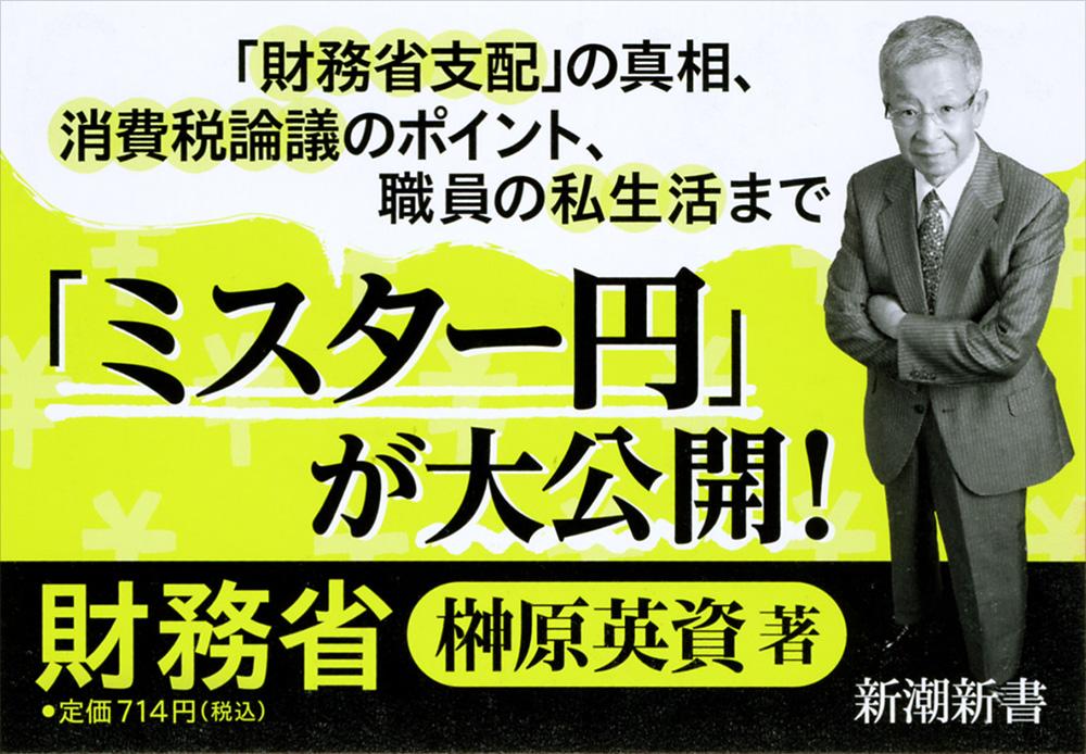 榊原英資 『財務省』 | 新潮社